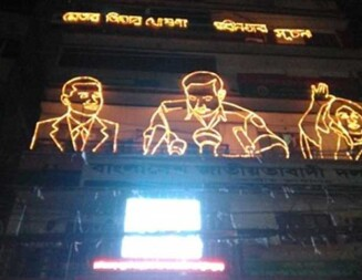 জিয়া, খালেদা, তারেকের প্রতিকৃতিতে সাজল বিএনপির নয়াপল্টন কার্যালয়